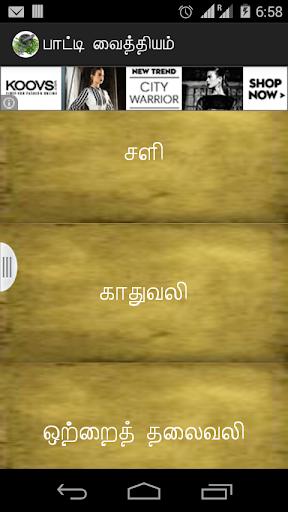 【免費書籍App】தமிழ்மருத்துவம் SiddhaMedicine-APP點子