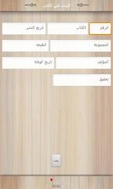 iShia Books Screenshot 5