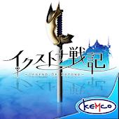 SRPG イクストナ戦記 - KEMCO