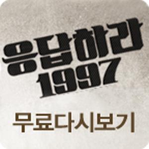 응답하라 1997 무료다시보기-가입없음/TV드라마
