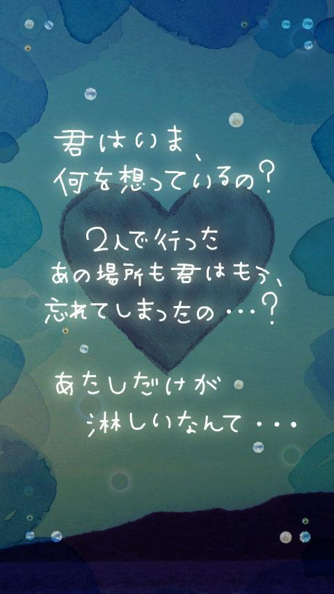 切ない失恋ポエム 1 ライブ壁紙の画像集 Androidアプリ Applion