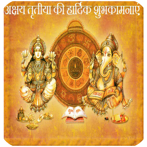 娛樂App Akshaya Tritiya SMS Messages LOGO-3C達人阿輝的APP