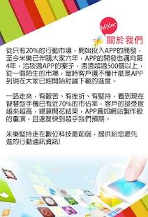 台語鈴聲app - 首頁 - 電腦王阿達的3C胡言亂語