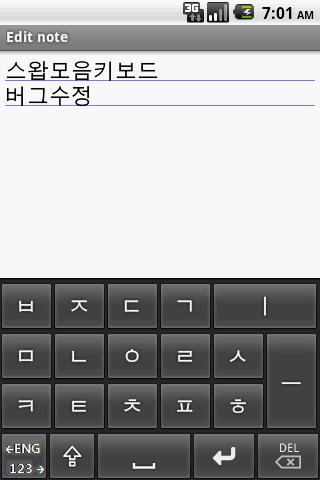 스왑 모음 키보드 ( 한글 키보드 )- screenshot