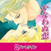 かなわぬ恋1(ハーレクイン)