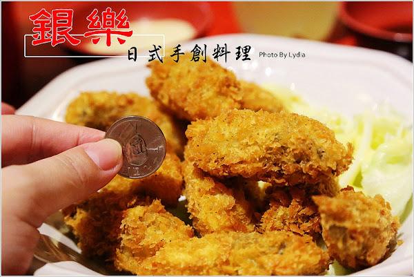 銀樂日式手創料理~週末小酒館,比10元硬幣還大的Big Size日式炸牡蠣,超爆料!吃了噴鼻血!