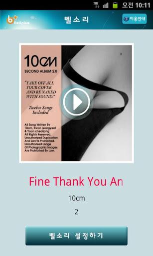 벨소리 : Fine Thank You And You