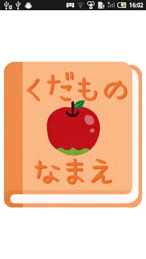 【無料】果物の名前アプリ:絵を見て覚えよう