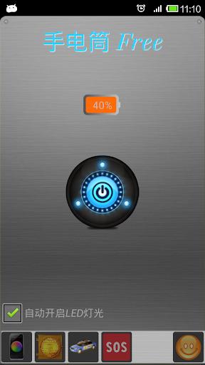 免費工具App|手电筒新|阿達玩APP