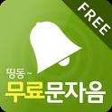 띵동무료 문자알림음 icon