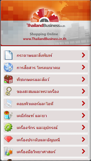【免費商業App】Thailand Business-APP點子