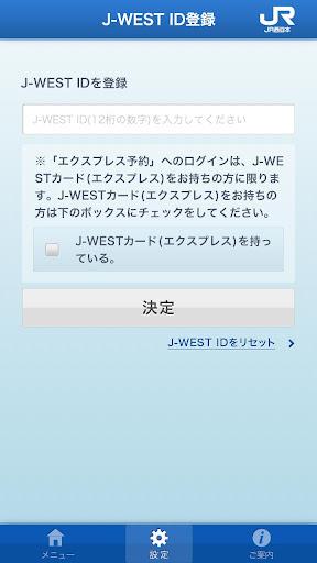 【免費交通運輸App】J-WESTQuick!-APP點子