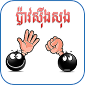Khmer Horoscope Daily