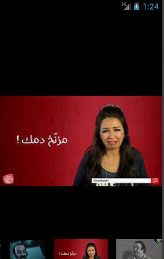 T3lekat mosaorah 4 Facebook
