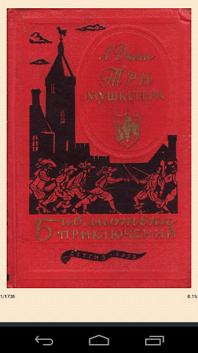 Три мушкетера А. Дюма роман