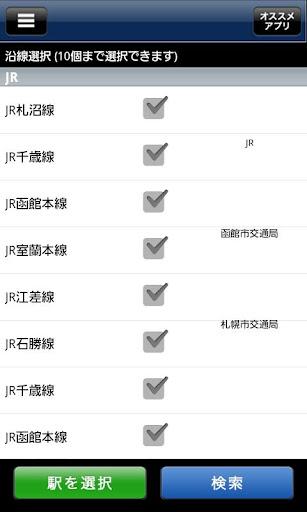 玩生活App|住宅情報検索免費|APP試玩
