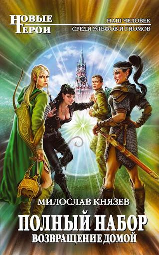 Возвращение домой Князев М.