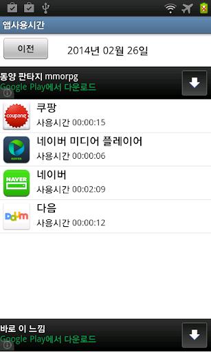 [FREE]앱사용시간