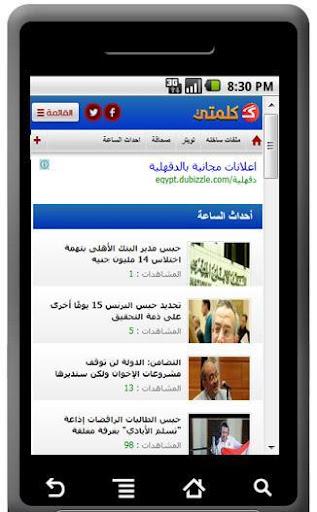 【免費社交App】اخبار-APP點子