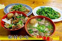 三義鄉村小吃店
