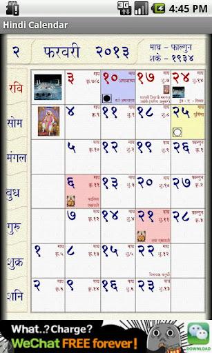 Hindu Calendar Hindi
