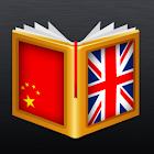 Mandarin<>English Dictionary icon
