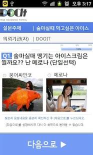 모바일 무료투표 - screenshot thumbnail