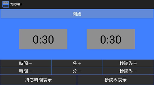 Multi Player Game Clock