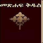 Amharic Bible (Ethiopian) icon