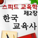 임용 교육학 최종마무리_제2장 한국 교육사 logo