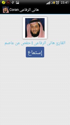Coran Hani Al-rifai