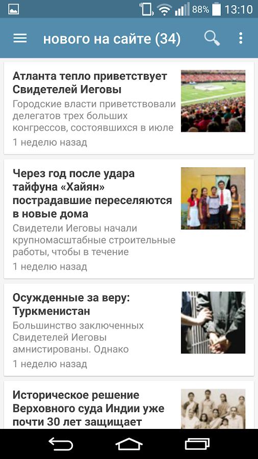 Русский google play маркет - 549