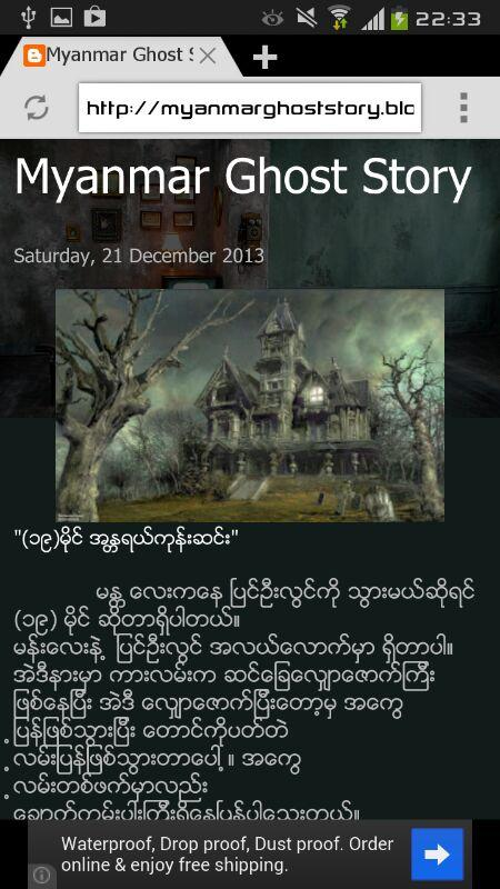 Myanmar Ghost Story - screenshot