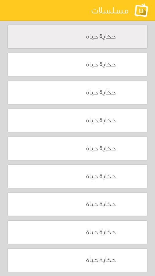 شاشة رمضان - screenshot