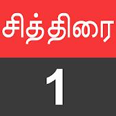 Tamil Calendar 2015 - தமிழ்