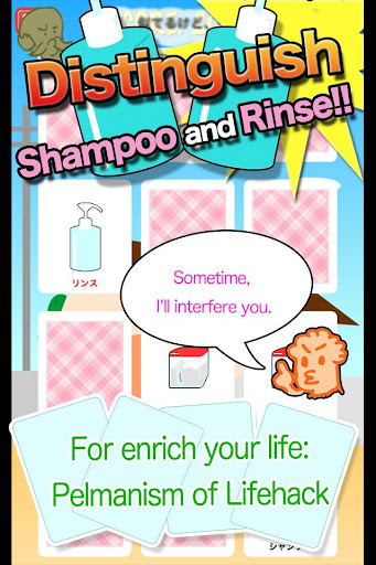 Memory game:Which is shampoo
