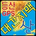 등산지도 대간지맥 GPS logo