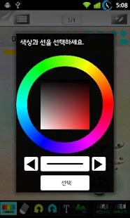 너도나도 메모지 - screenshot thumbnail