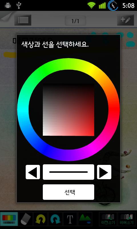 너도나도 메모지 - screenshot