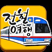 전철여행 (지하철 시간표)