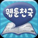 웹툰천국 - 무료만화 icon