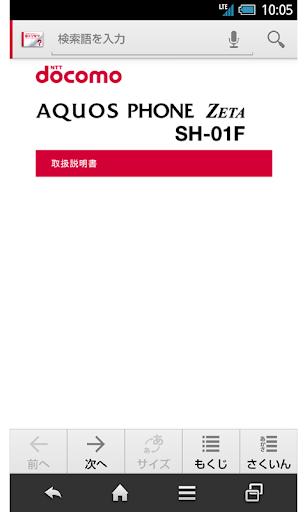 SH-01F 取扱説明書