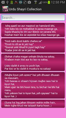 Urdu Shayri Collection - screenshot