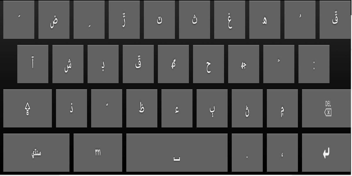 Punjnud Urdu Keyboard- screenshot