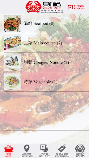財記辣蟹海鮮專門店 CHOI KEE