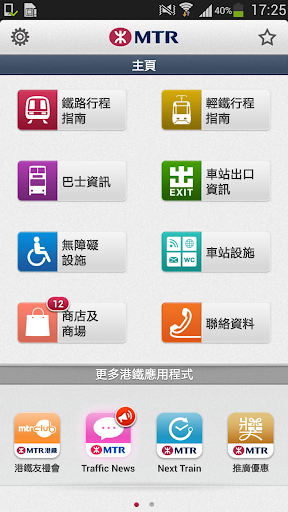 MTR Mobile