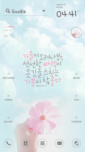 Fall come dodol launcher theme