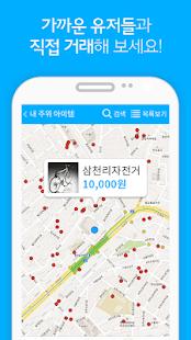 헬로마켓-개인들의 직거래 중고장터- screenshot thumbnail