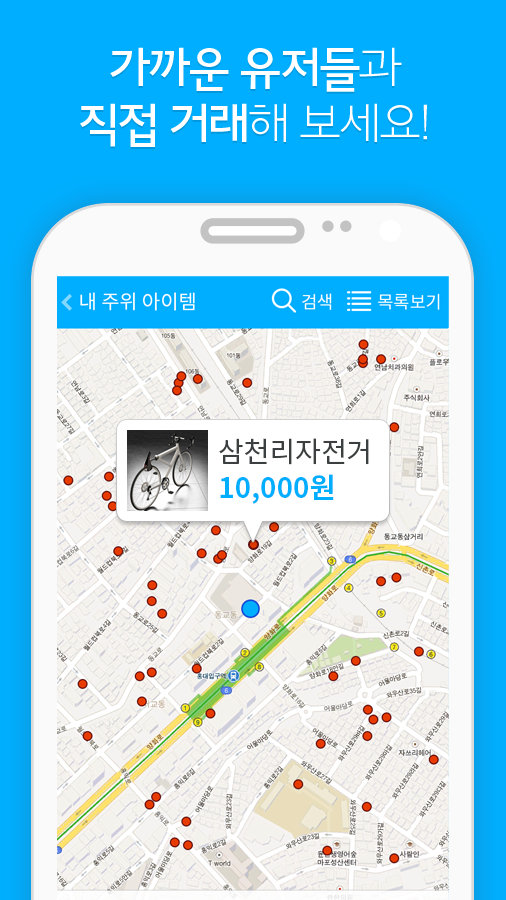 헬로마켓-개인들의 직거래 중고장터- screenshot