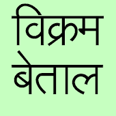 Vikram Betaal Stories In Hindi
